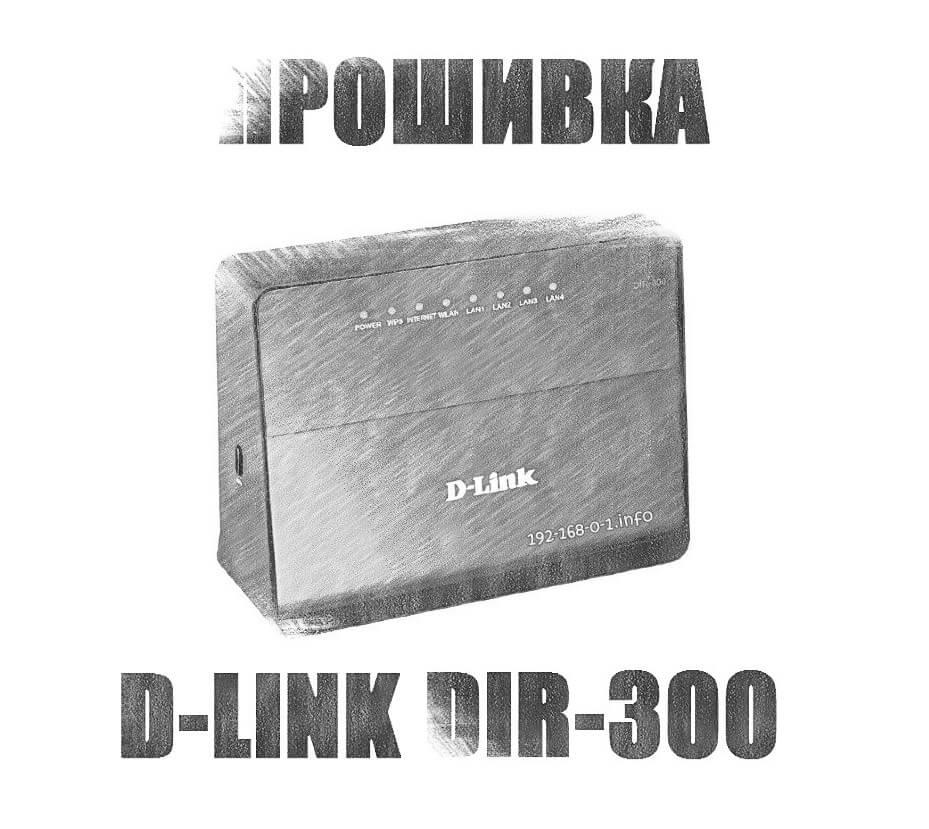 как прошить роутер d link dir 300 d1