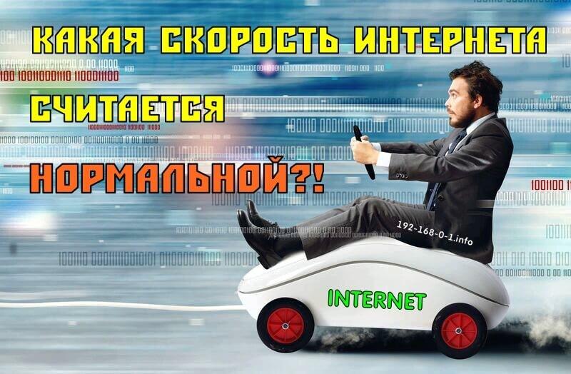 какая скорость интернета нормальная для дома