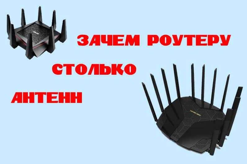 зачем роутеру антенны