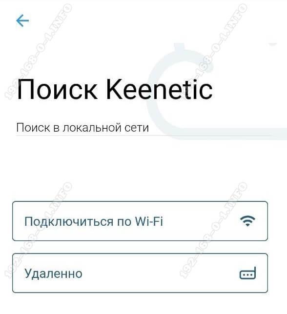 поиск keenetic в локальной сети