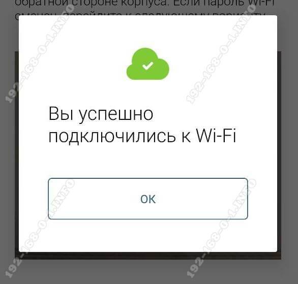 вы успешно подключились к WiFi