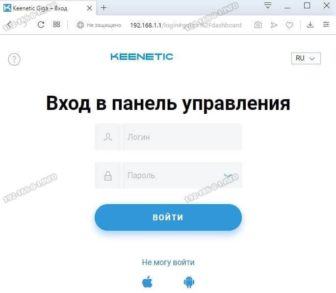 my.keenetic.net – вход в личный кабинет роутера Keenetic ZyXEL