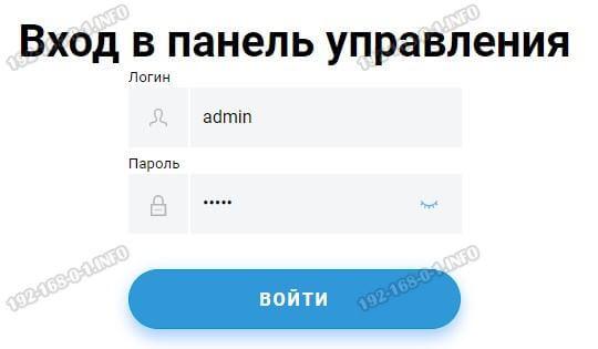 логин и пароль на вход в роутер кинетик