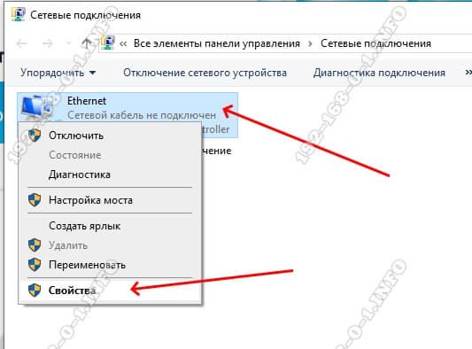 свойства сетевого подключения windows