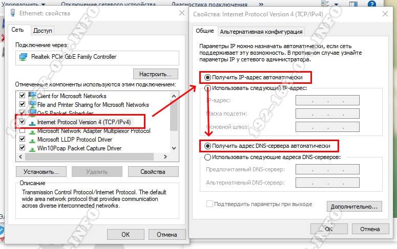 получить IP адрес автоматический  windows 10