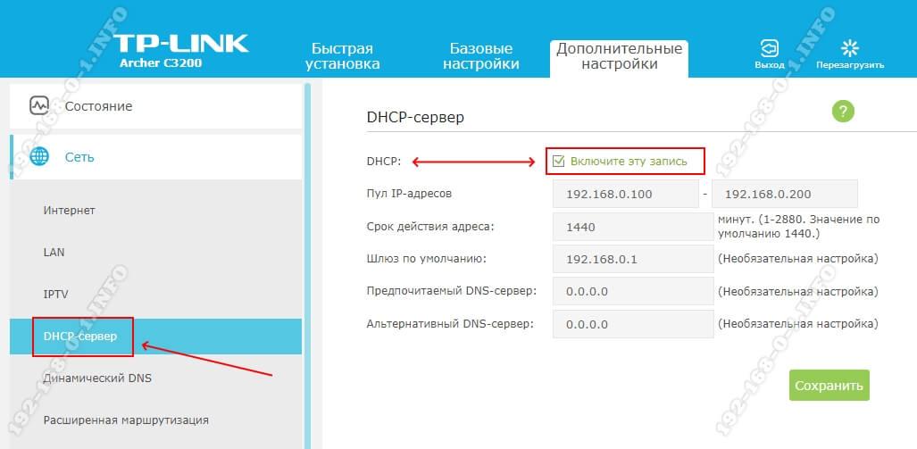 как отключить dhcp сервер