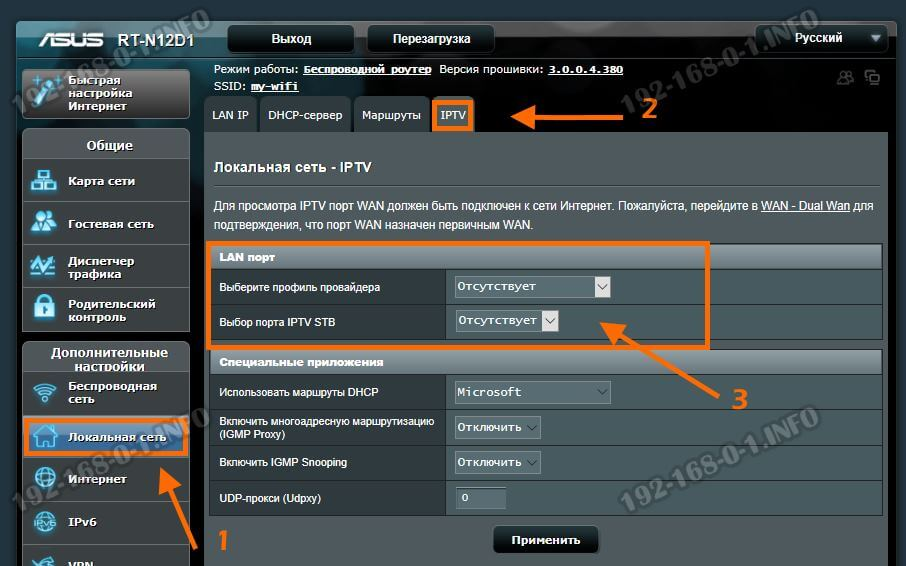 как открыть порт iptv на роутере asus