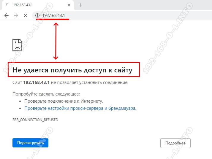 http 192.168 43.1 не удаётся получить доступ