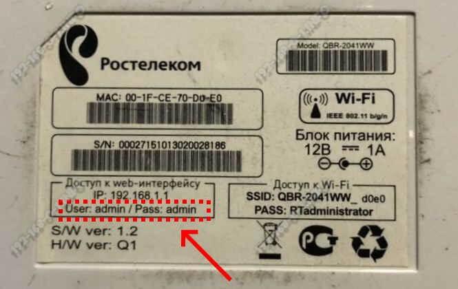 логин пароль ростелеком личный кабинет роутера