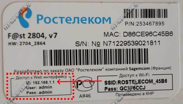 узнать ip адрес роутера Ростелеком