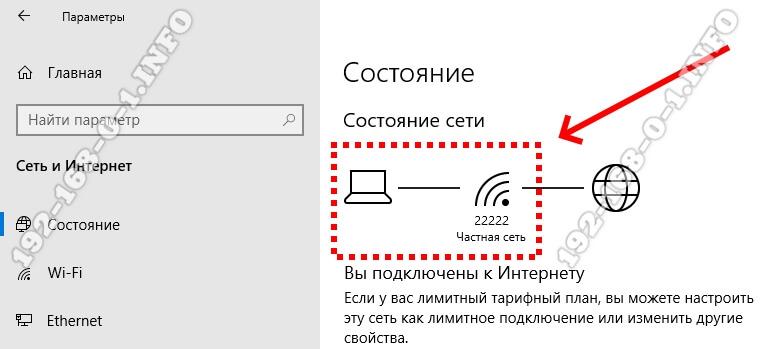 windows 10 состояние подключения