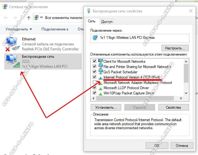 windows 10 сетевые подключения
