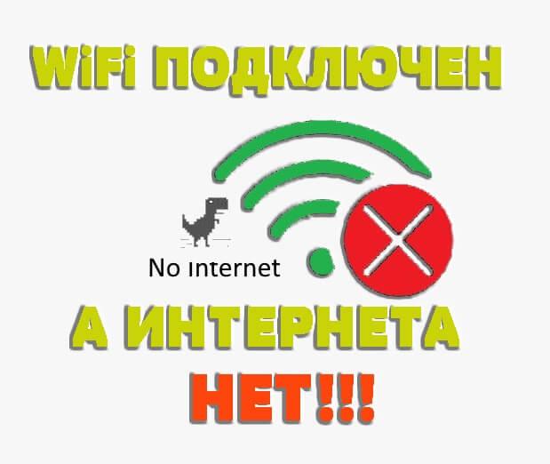 wi-fi подключено без доступа к интернету