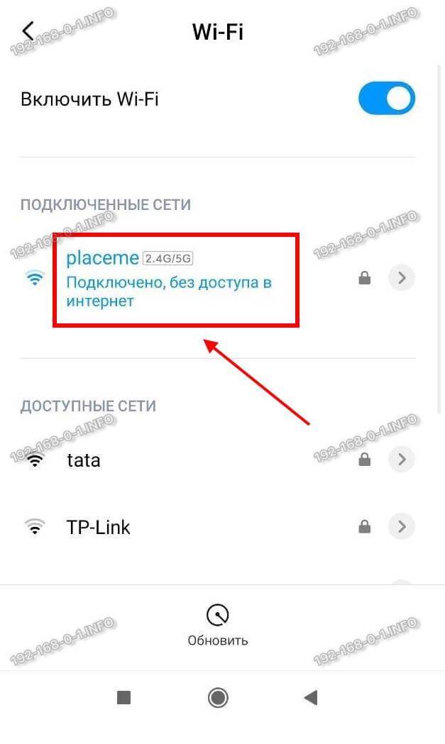 wifi подключено без доступа в интернет android