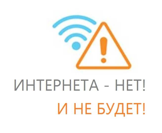 не работает интернет не раздаёт wifi