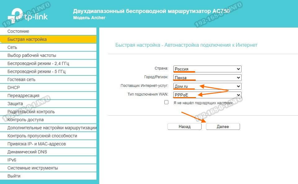 подключение дом.ru с20 ac750