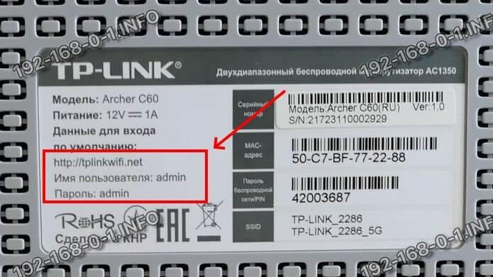 tplinkwifi.net 192.168.0.1 вход