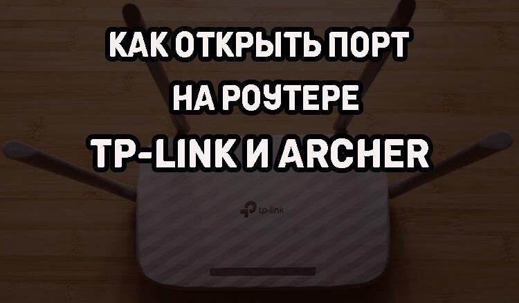 открыть порты TP-Link Archer