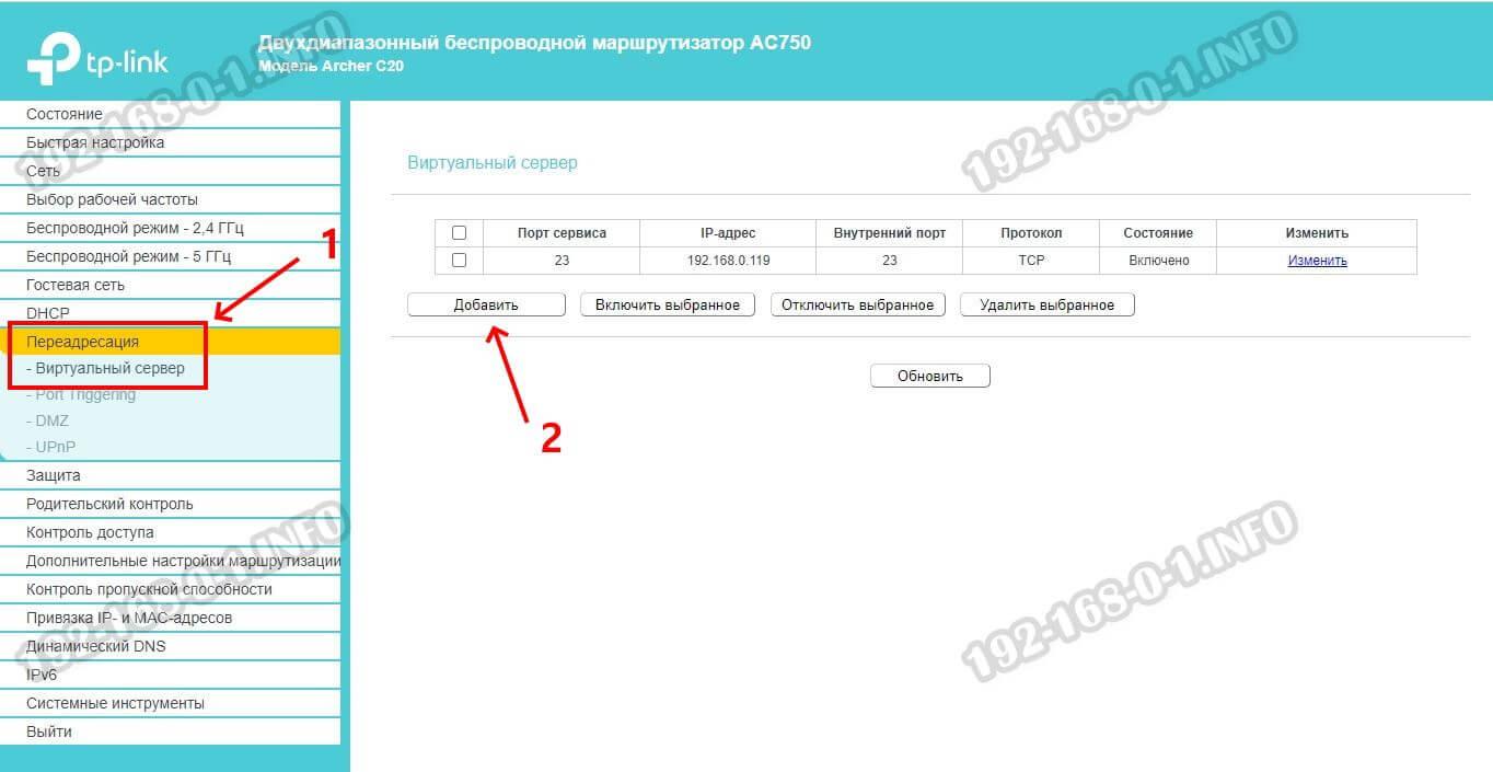 виртуальные серверы тп-линк арчер