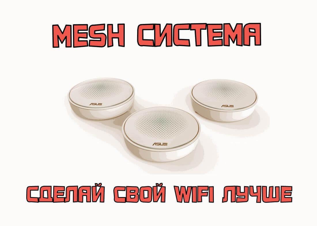 mesh системы wi fi роутер