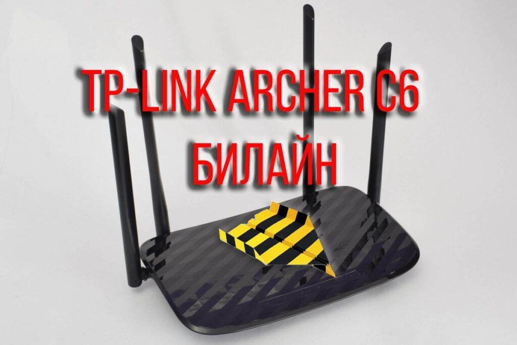 TP-Link Archer C6 Билайн