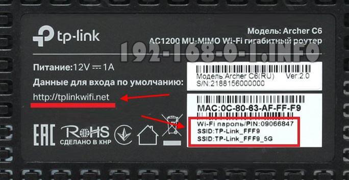 192.168.0.1 tplinkwifi.net вход