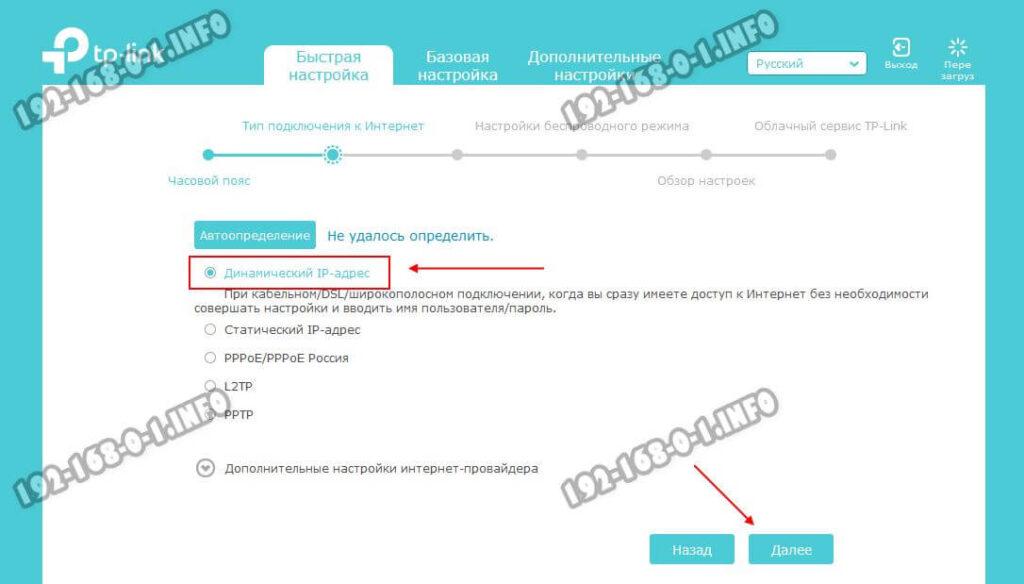 динамический ip адрес билайн