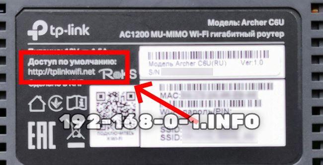 Адрес tplinkwifi.net войти в настройки TP-Link